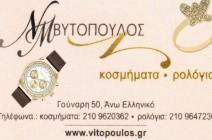 Ν & Μ Βυτόπουλος