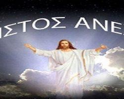 Χριστός Ανέστη…Χρόνια Πολλά !