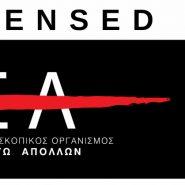 GEA+GRAMMO - Licensed (1)